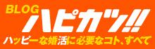 ハピカツ!!blog